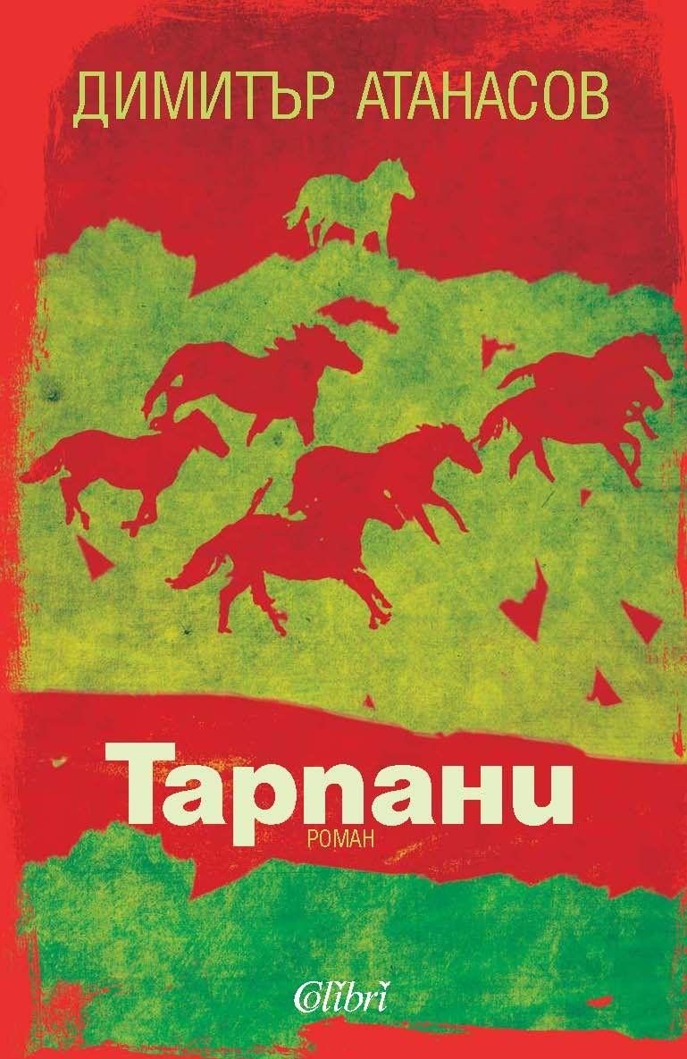 Тарпани - 1