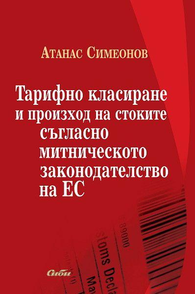 Тарифно класиране и произход на стоките съгласно митническото законодателство на ЕС - 1