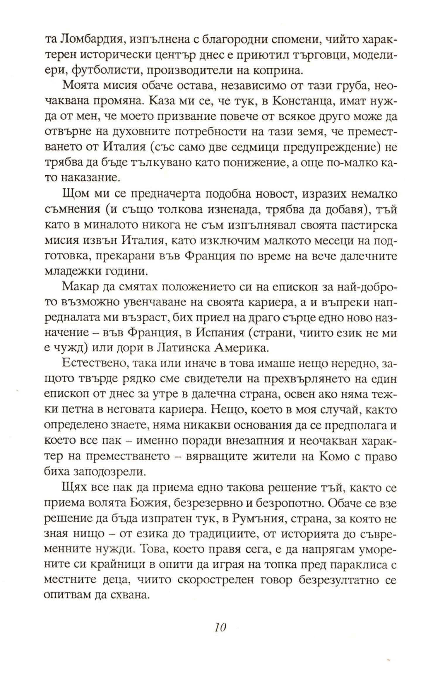 Тайната-8 - 9