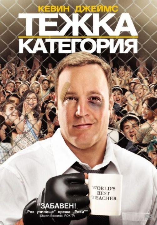 Тежка категория (DVD) - 1
