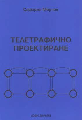 Телетрафично проектиране - 1