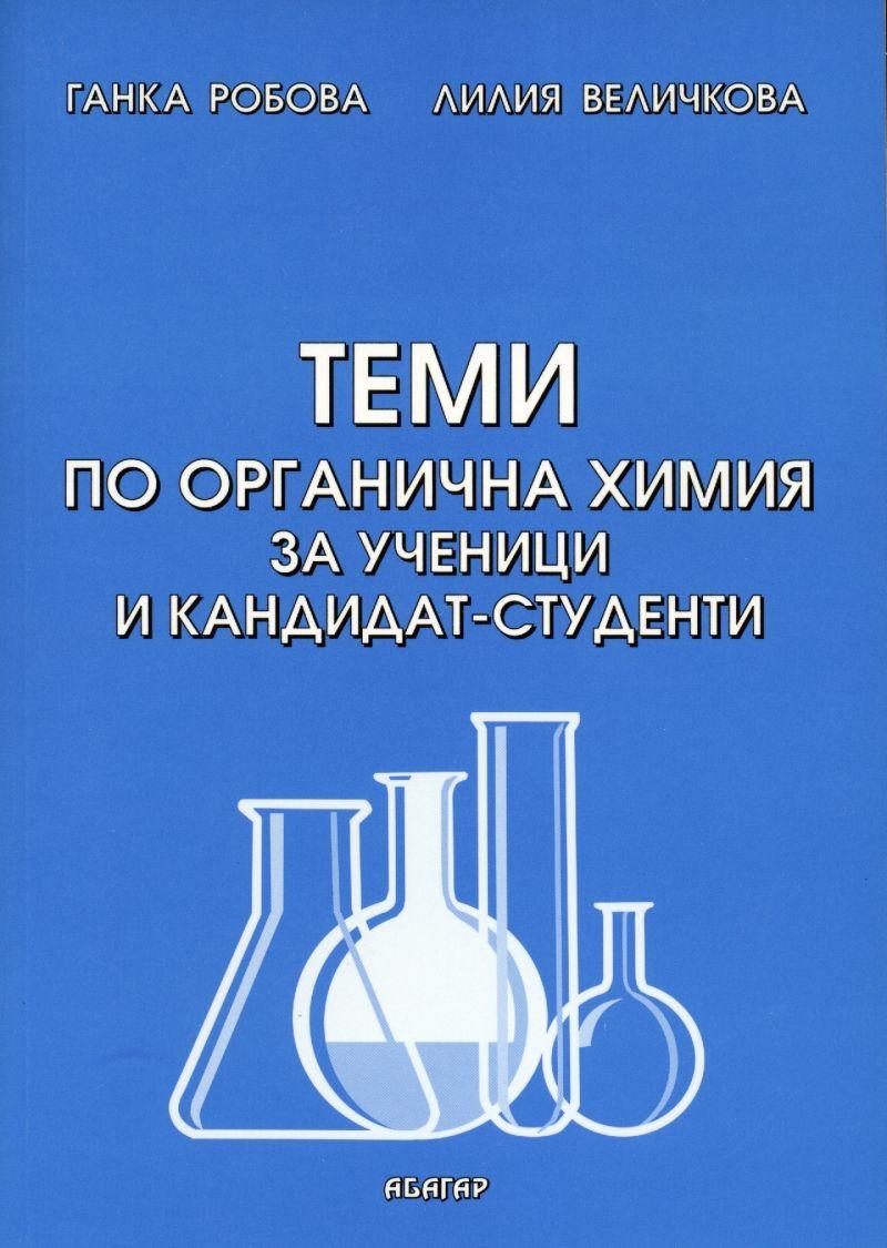 Теми по органична химия за ученици и кандидат-студенти - 1