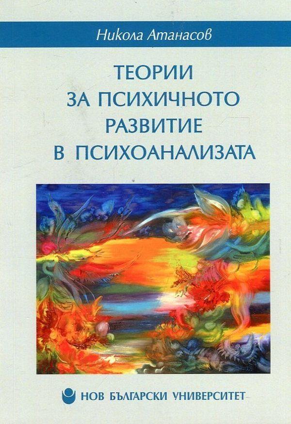 Теории за психичното развитие в психоанализата - 1
