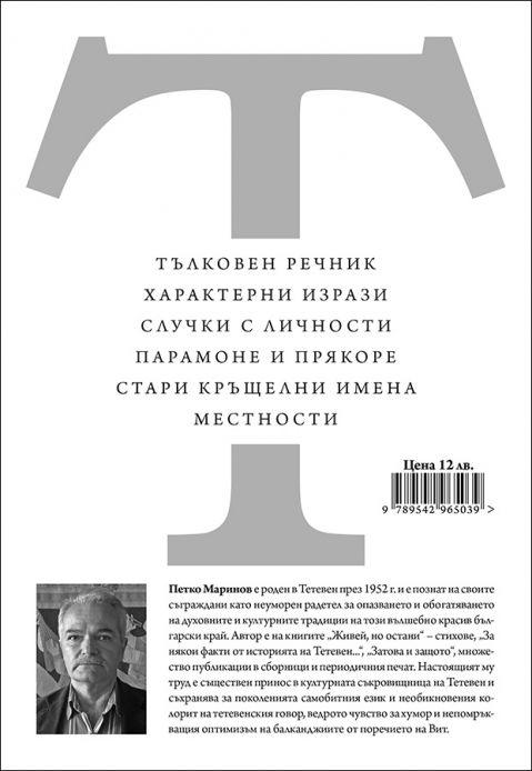 Тетевенският говор. Тълковен речник - 2