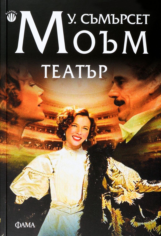 Театър - 1