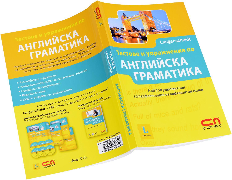 Тестове и упражнения по английска граматика - 3