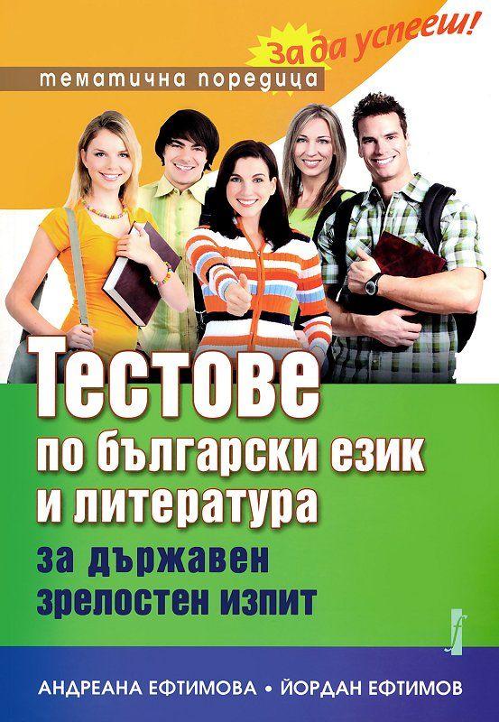 Тестове по български език и литература за държавен зрелостен изпит - 1