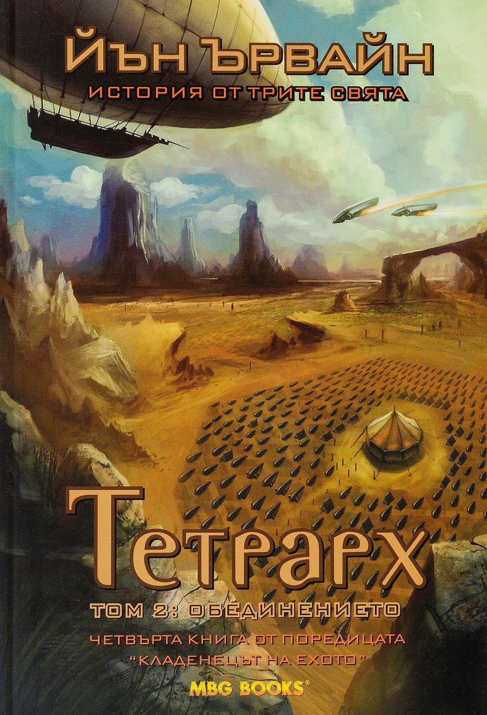 Тетрарх - том 2: Обединението (Кладенецът на ехото 4) - 1