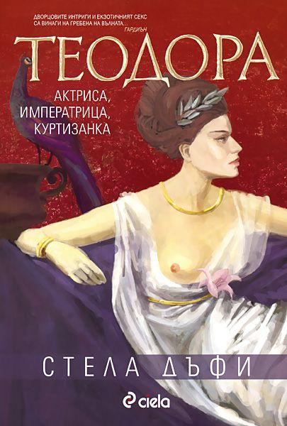 Теодора: актриса, императрица, куртизанка - 1