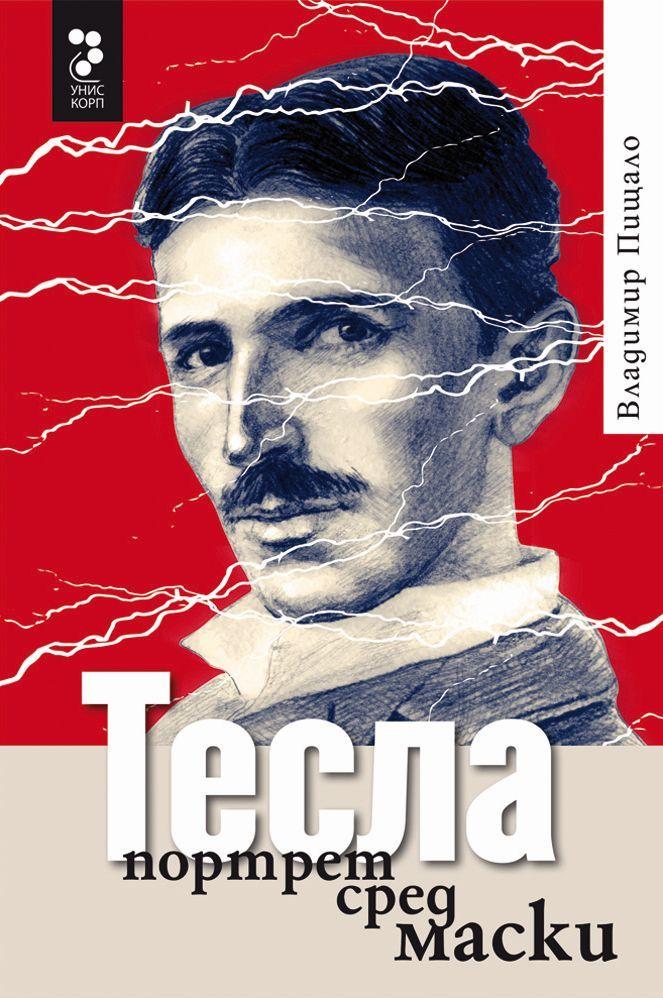 Тесла, портрет сред маски - 1