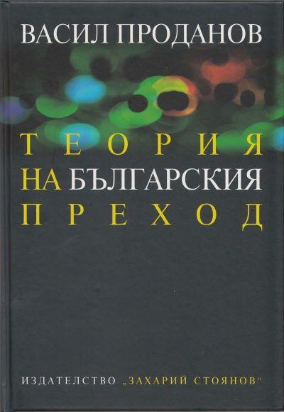 Теория на българския преход - 1