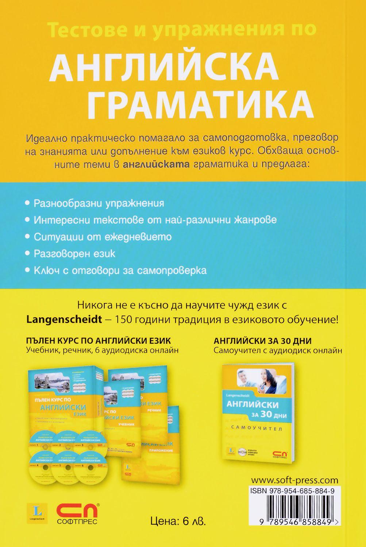 Тестове и упражнения по английска граматика - 2