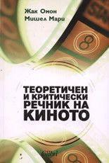 Теоретичен и критически речник на киното - 1