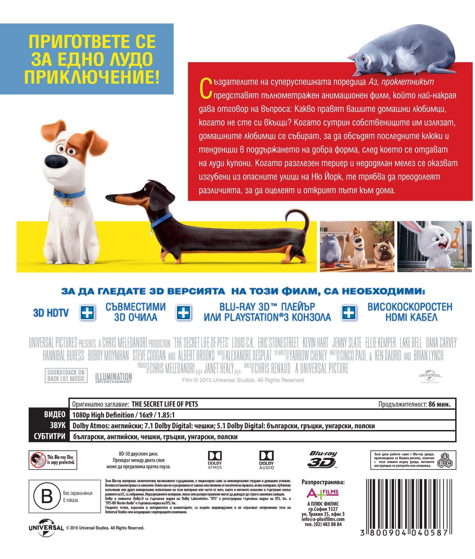 Сами вкъщи 3D (Blu-Ray) - 2
