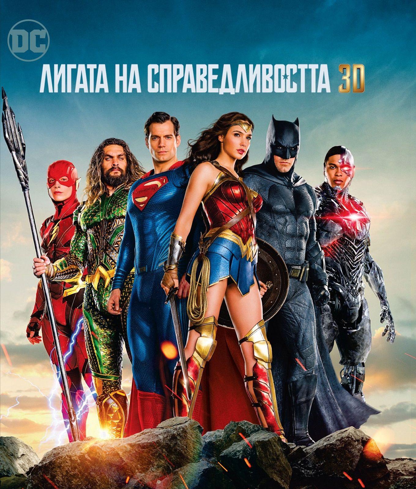 Лигата на справедливостта 3D (Blu-ray) - 1