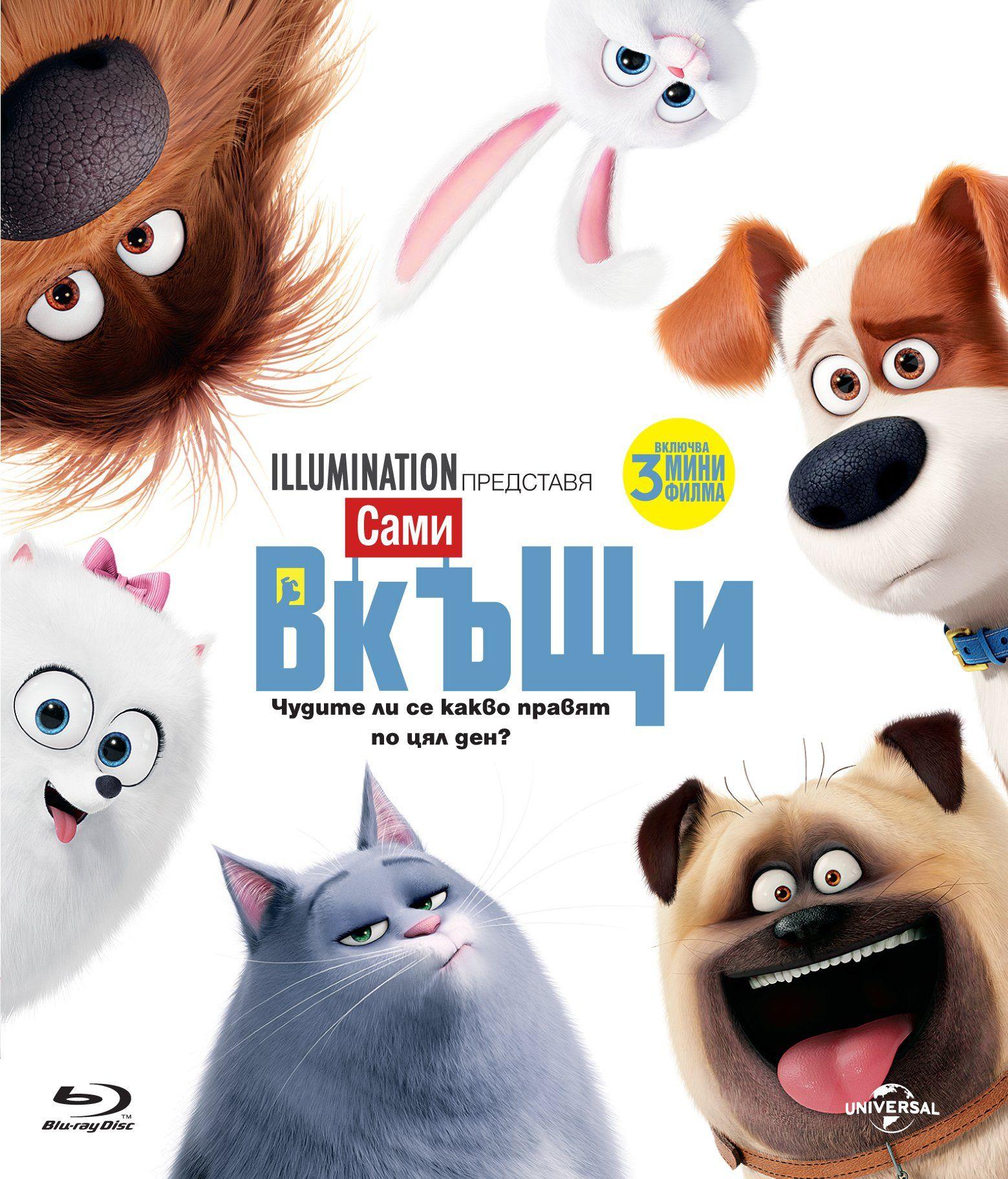 Сами вкъщи (Blu-Ray) - 1