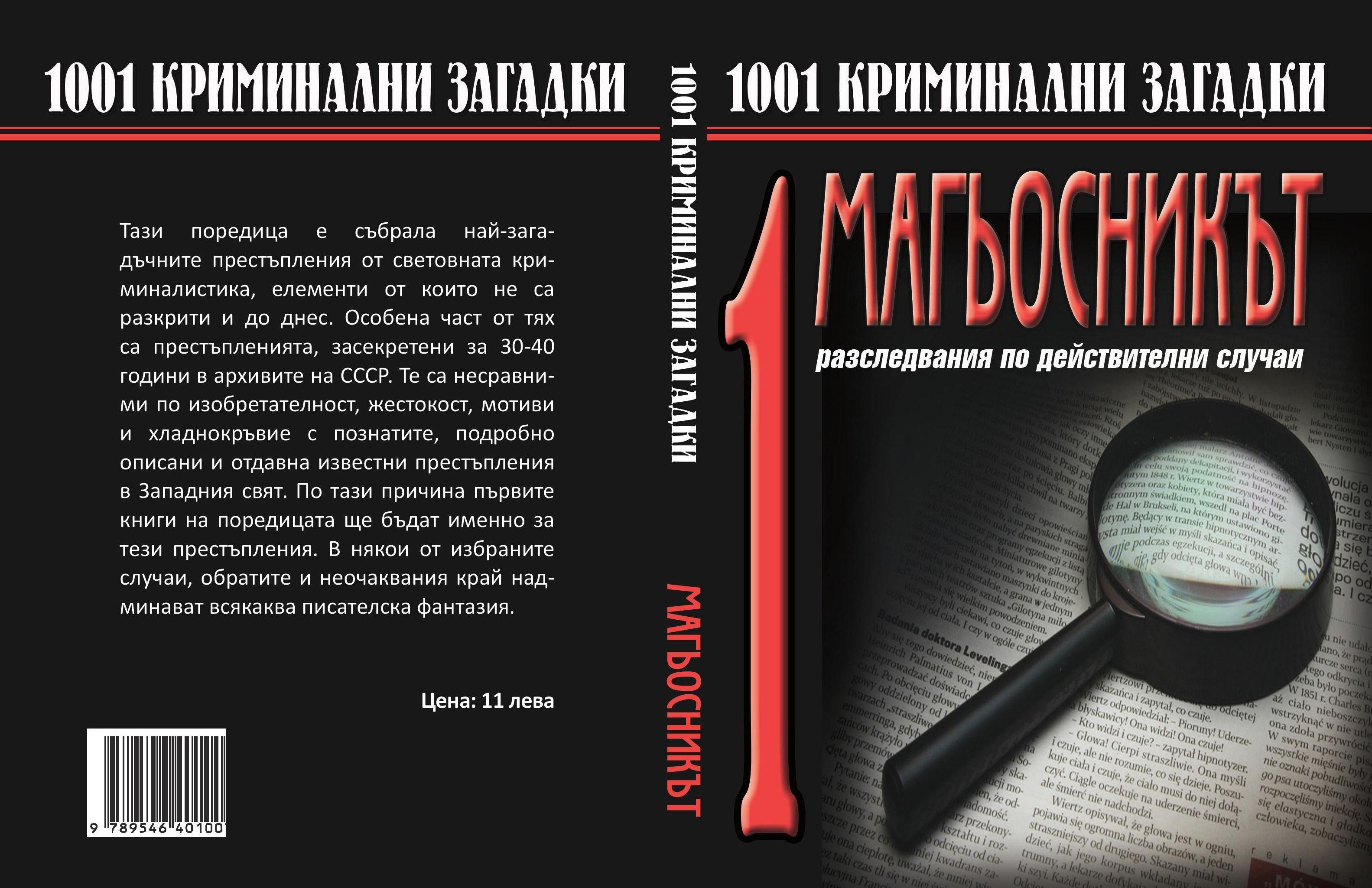 1001 криминални загадки - книга 1 - 2