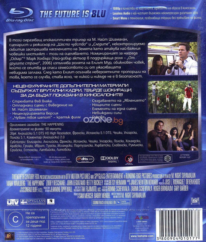 Явлението (Blu-Ray) - 2
