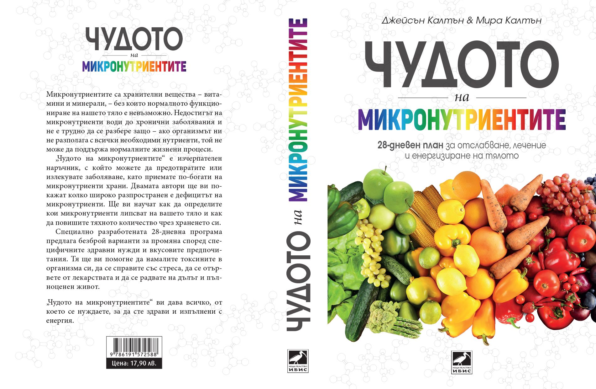chudoto-na-mikronutrientite - 2