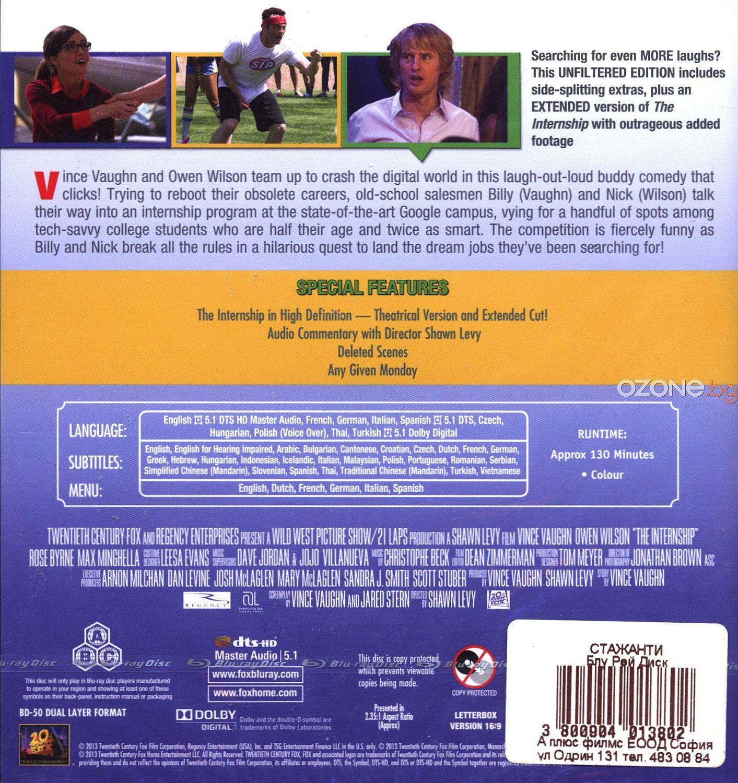 Стажанти (Blu-Ray) - 3