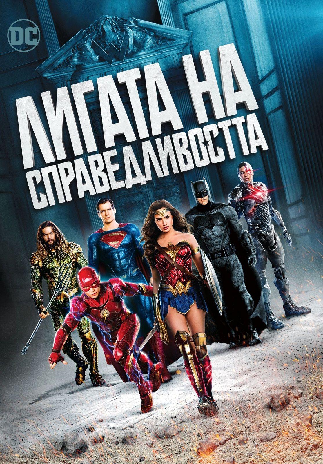 Лигата на справедливостта (DVD) - 1