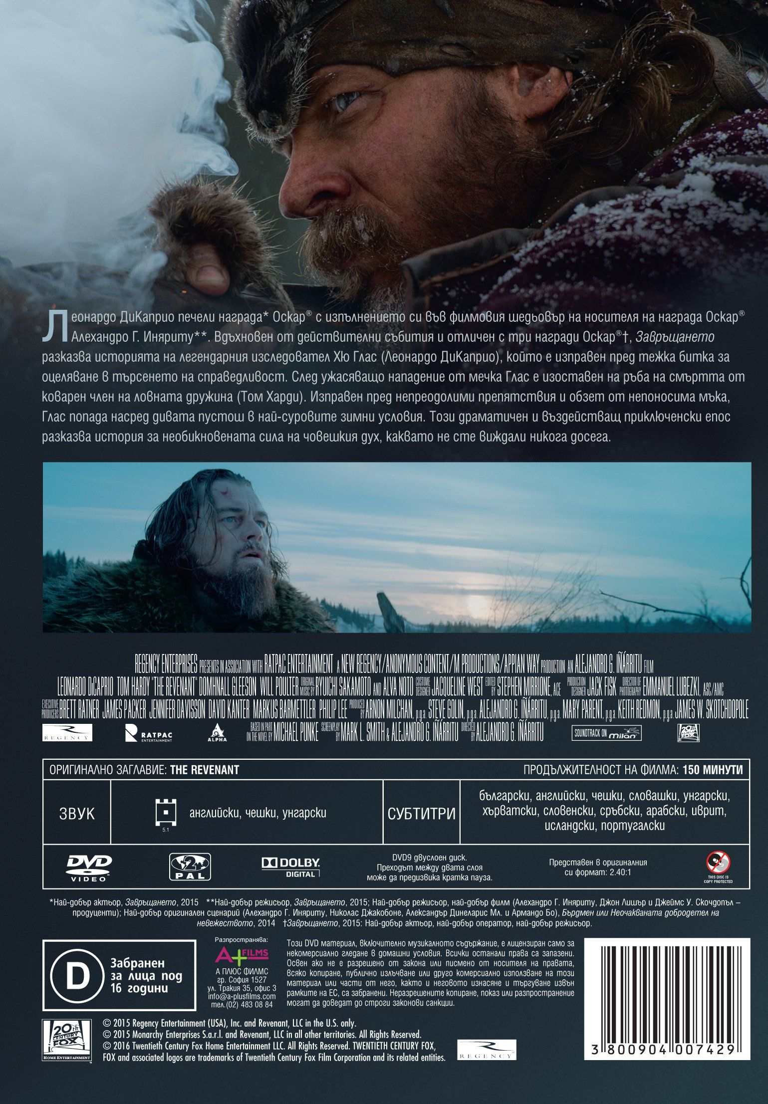 Завръщането (DVD) - 3