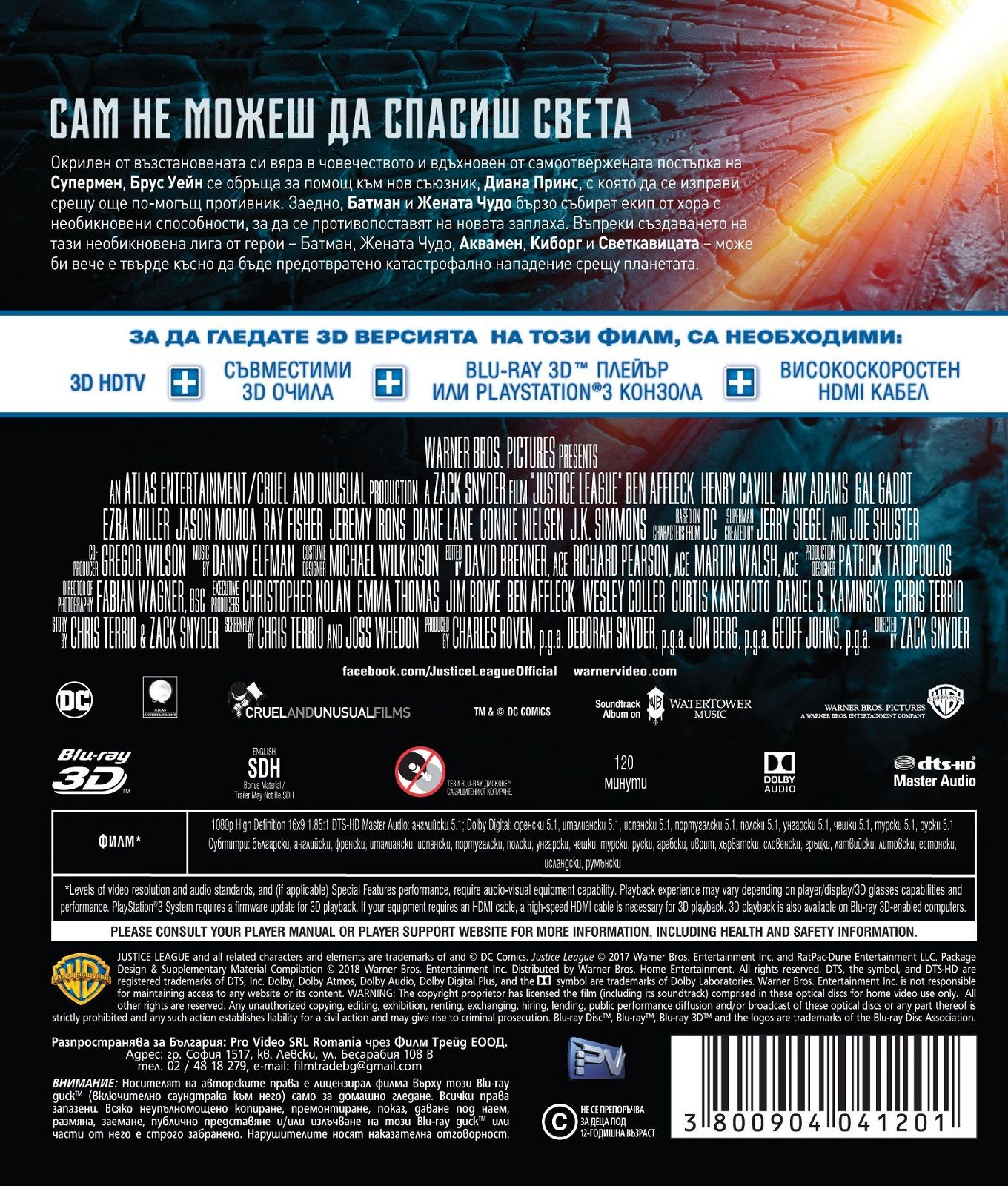 Лигата на справедливостта 3D (Blu-ray) - 2