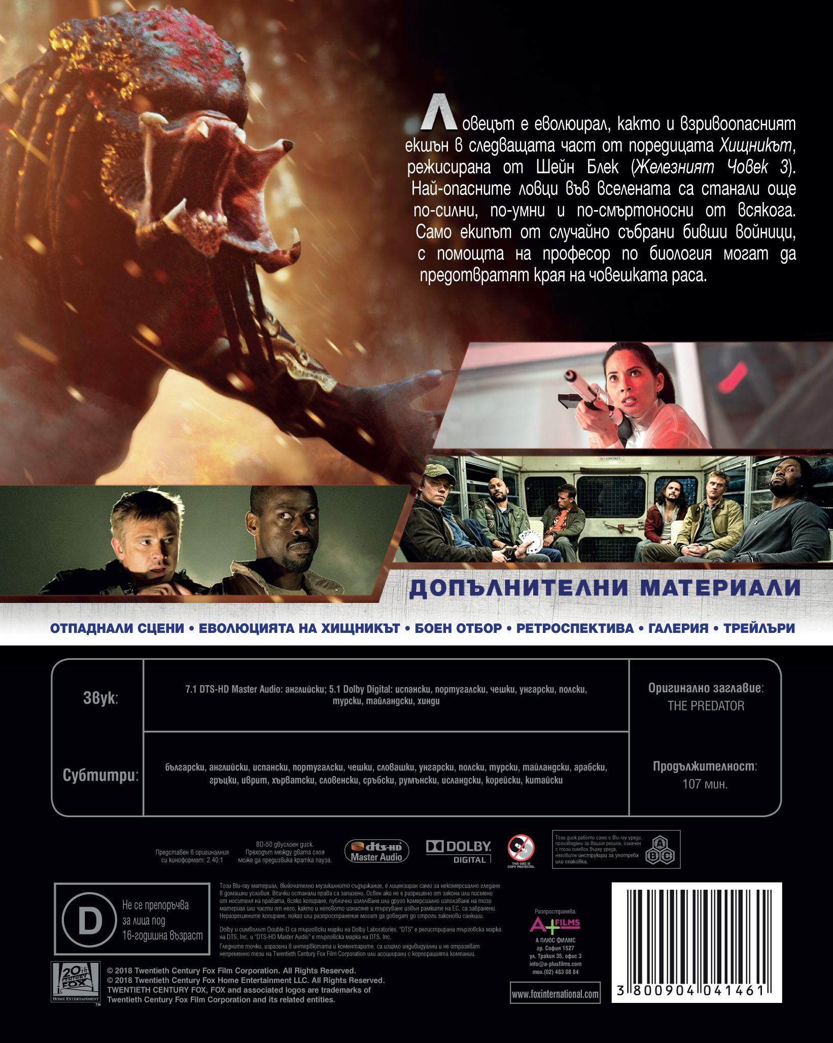 Хищникът 2018 Steelbook (Blu-ray) - 3