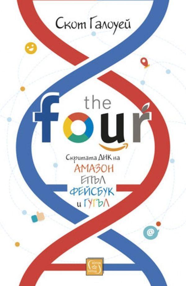 The Four: скритата ДНК на Епъл, Амазон, Фейсбук и Гугъл - 1