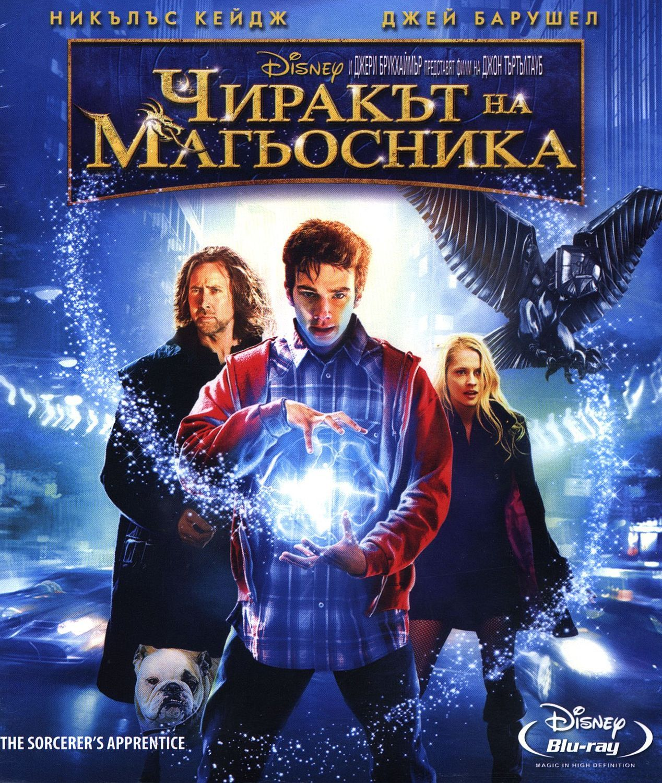 Чиракът на магьосника (Blu-Ray) - 1