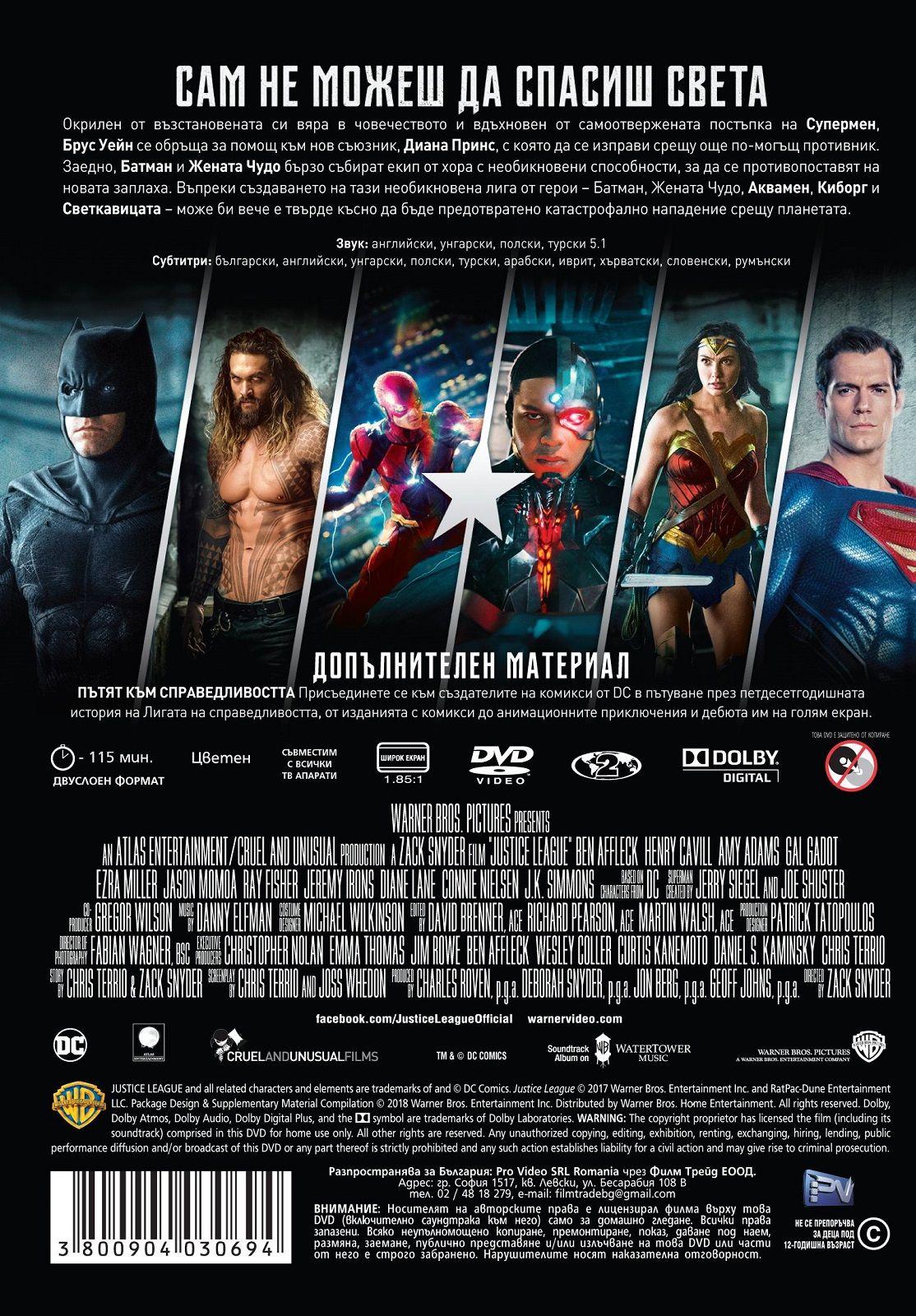 Лигата на справедливостта (DVD) - 2