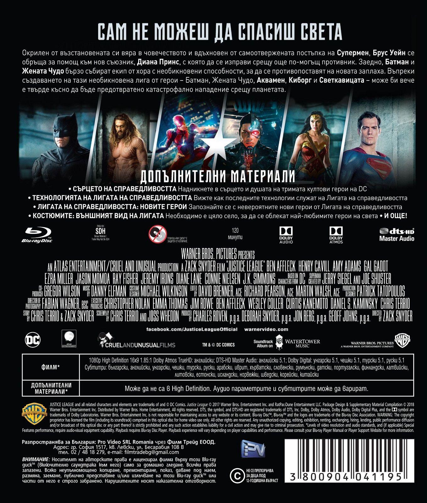 Лигата на справедливостта (Blu-ray) - 2
