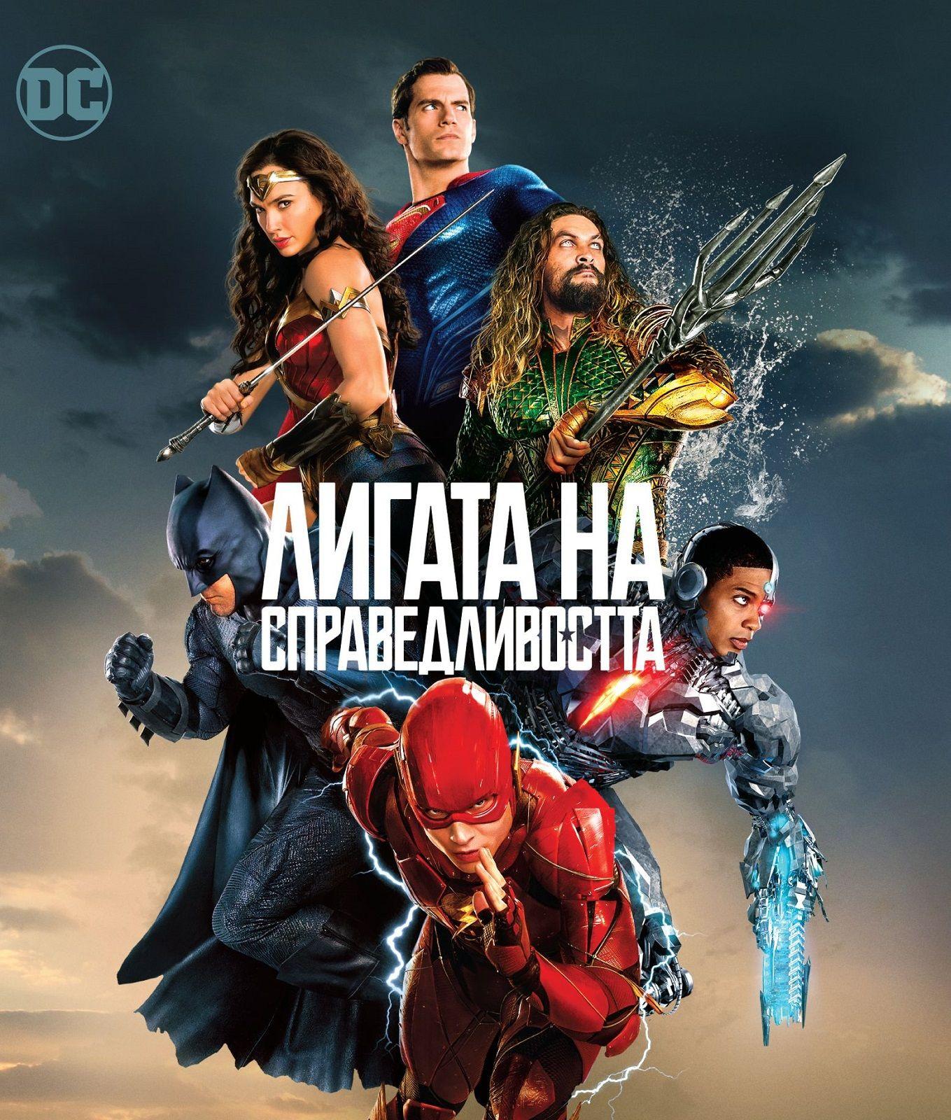 Лигата на справедливостта (Blu-ray) - 1
