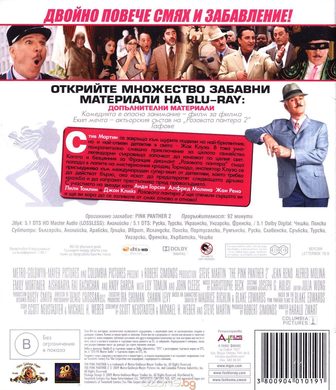 Розовата пантера 2 (Blu-Ray) - 2