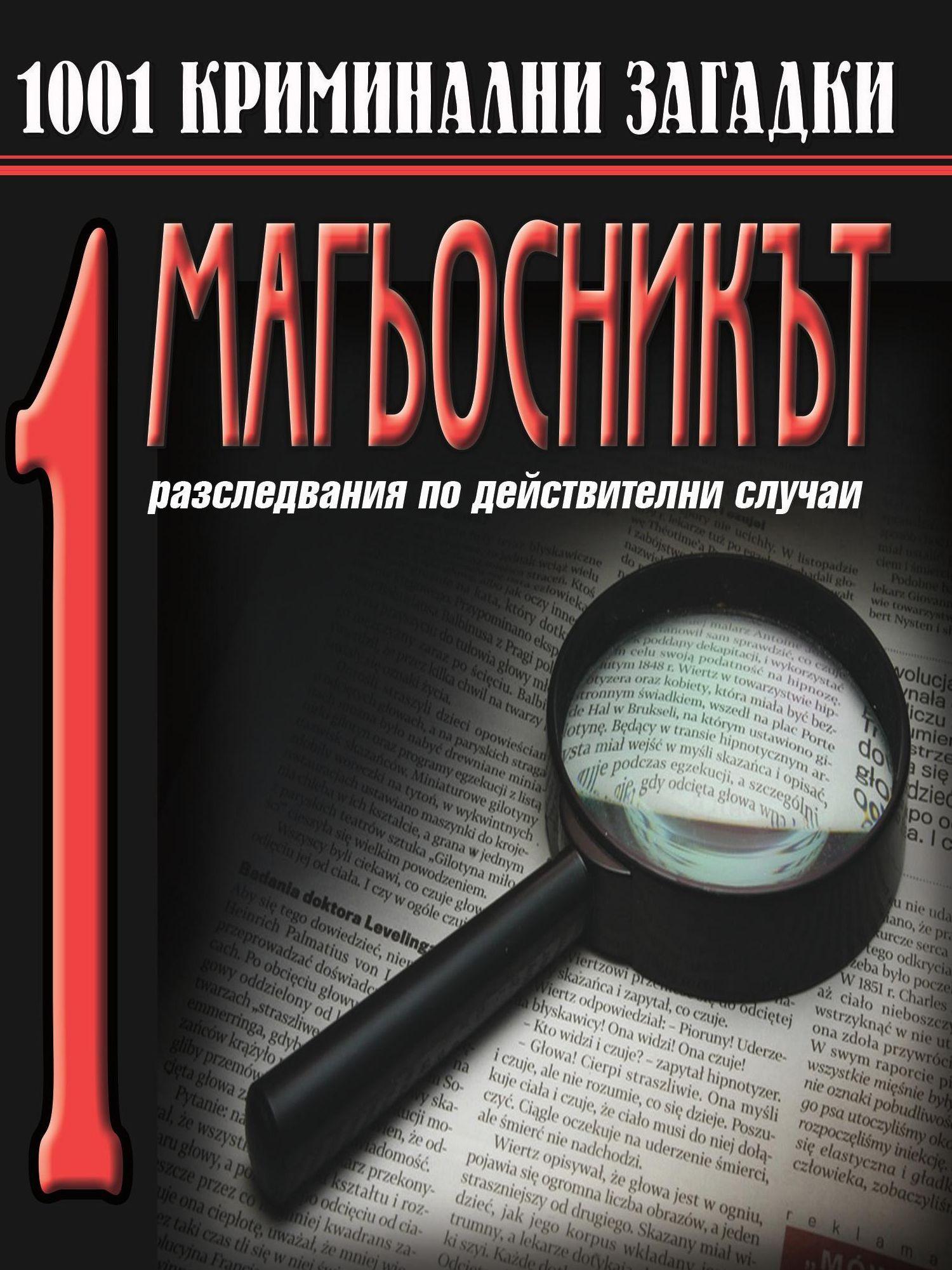 1001 криминални загадки - книга 1 - 1