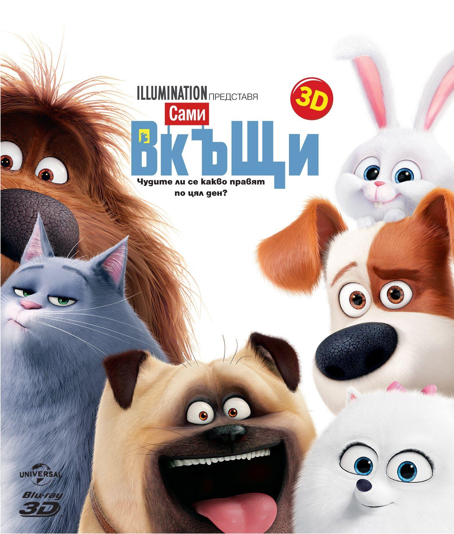 Сами вкъщи 3D (Blu-Ray) - 1