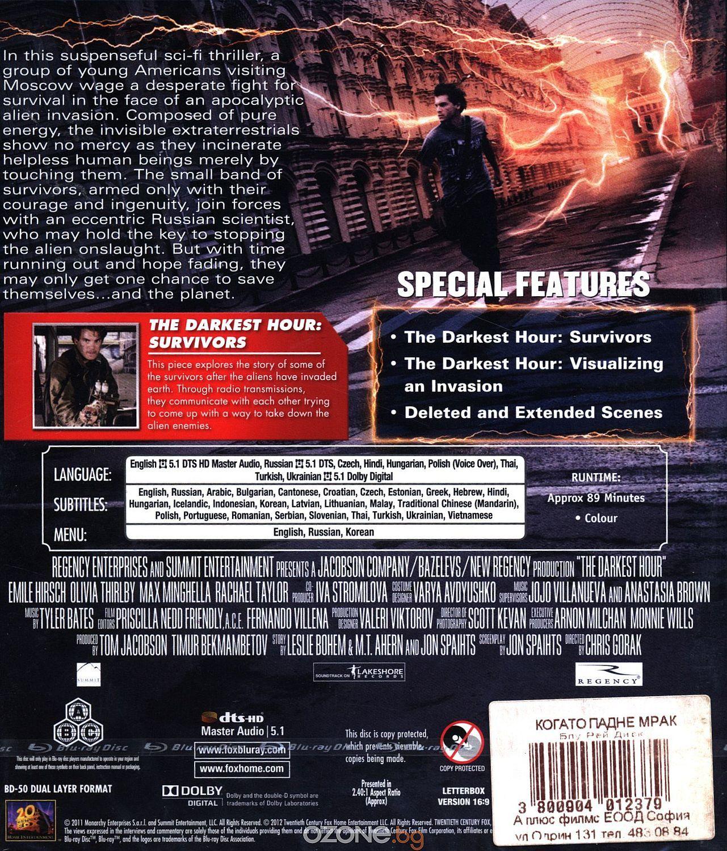 Когато падне мрак (Blu-Ray) - 2