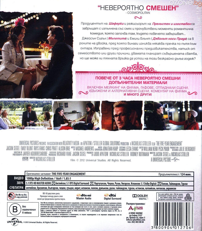 Безкрайният годеж (Blu-Ray) - 2