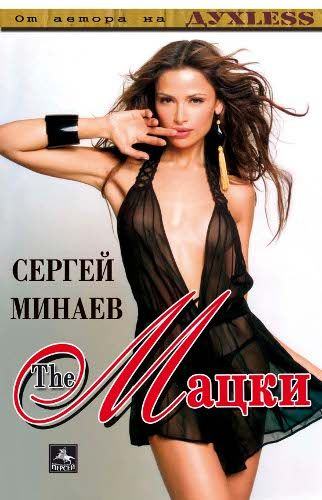 The Мацки - 1