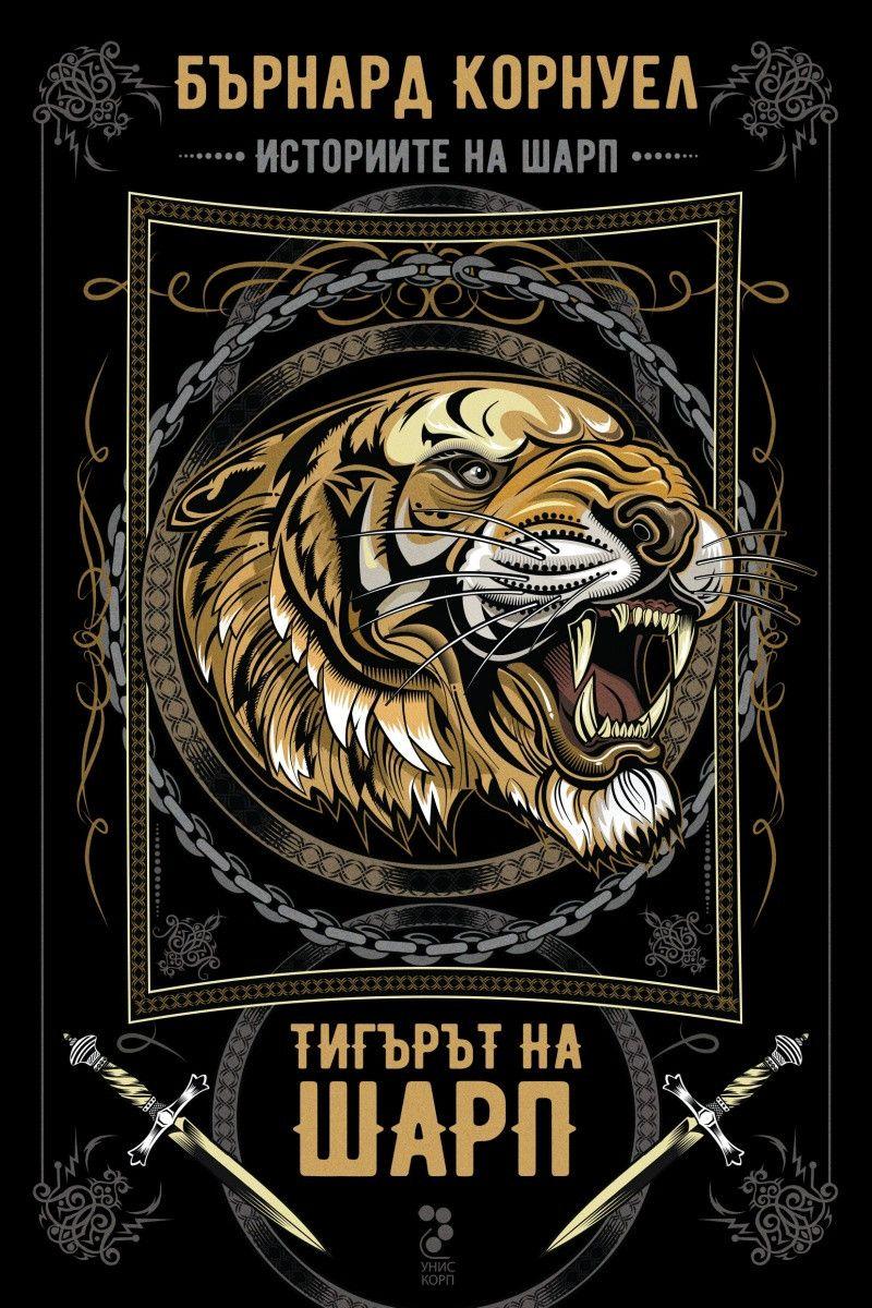 Тигърът на Шарп - 1