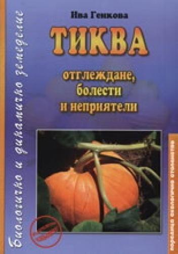 Тиква - 1