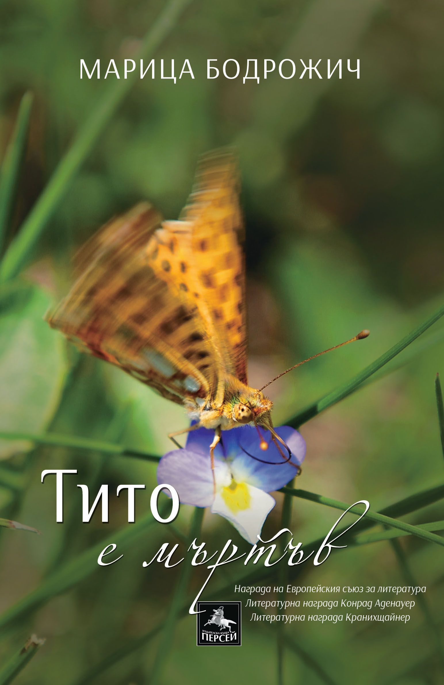 Тито е мъртъв - 1
