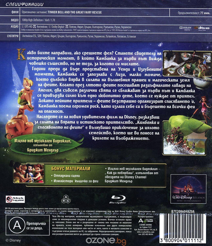 Камбанка и спасяването на феите (Blu-Ray) - 3