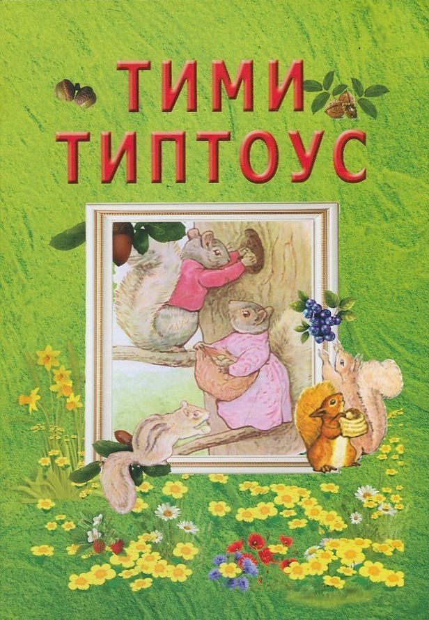 Тими Типтоус - 1