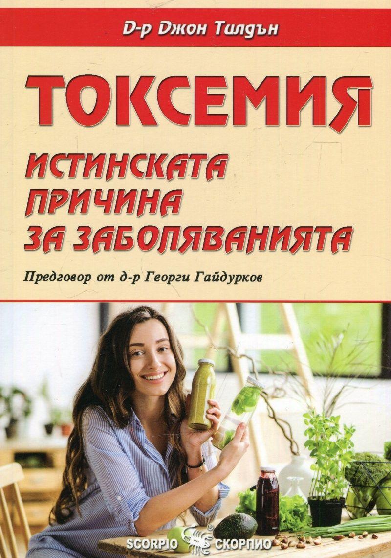 toksemija-istinskata-prichina-za-zaboljavanijata - 1