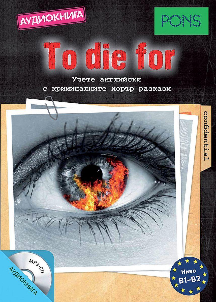 To die for - ниво B1 и B2 (Аудиокнига MP3-CD) - 1