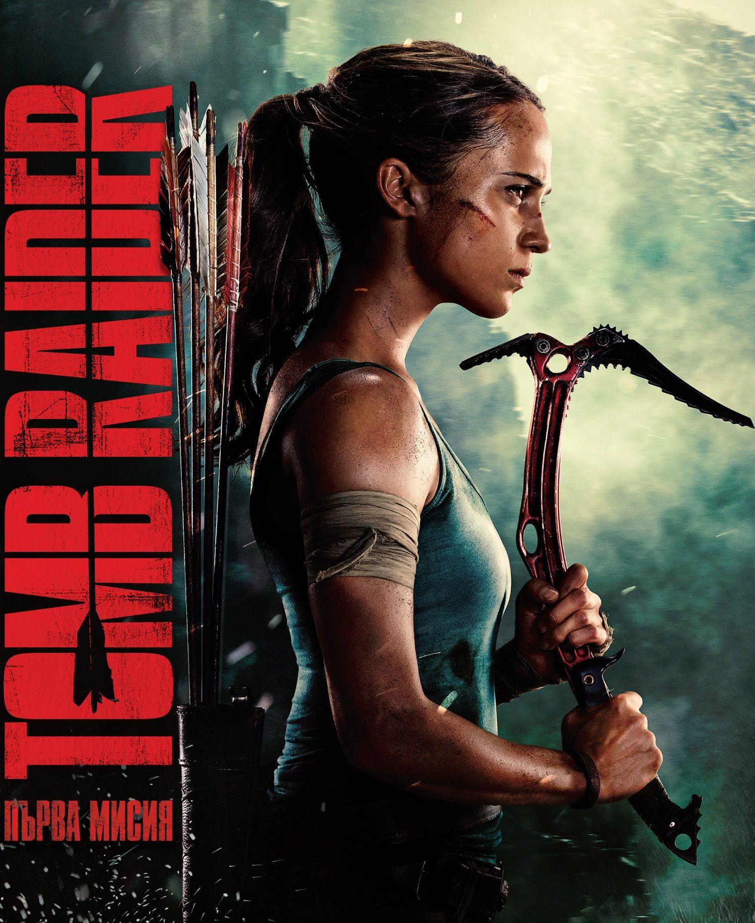 Tomb Raider: Първа мисия (Blu-ray) - 1
