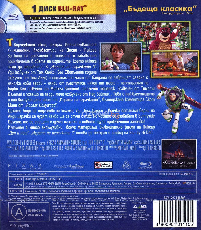 Играта на играчките 3 (Blu-Ray) - 2
