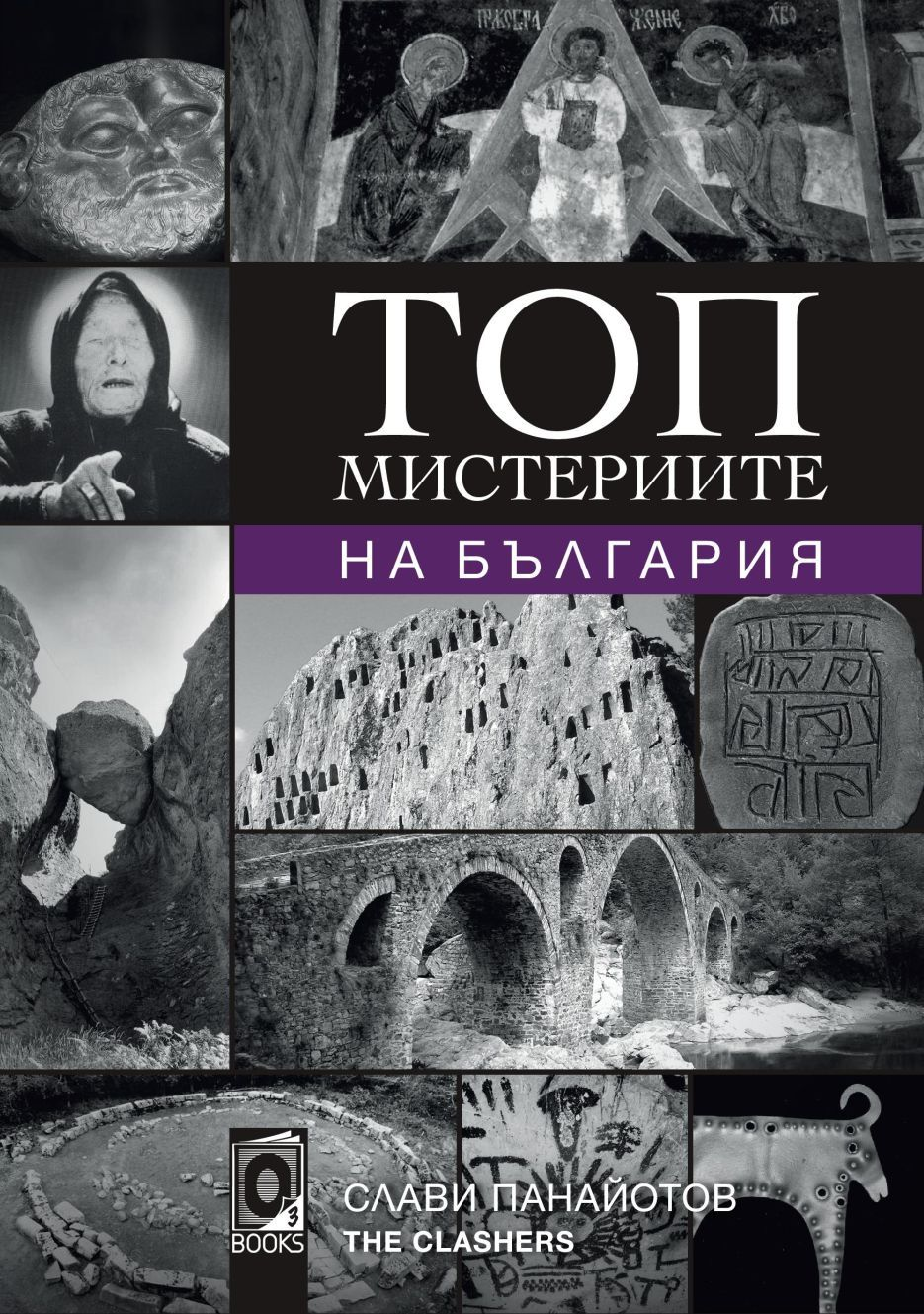 Топ мистериите на България - 1