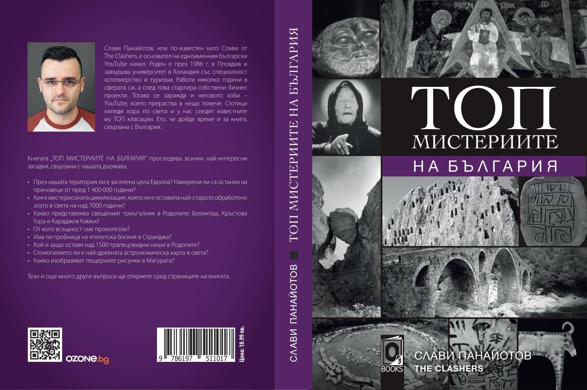 Топ мистериите на България - 4